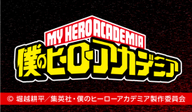 テレビアニメ『僕のヒーローアカデミア』