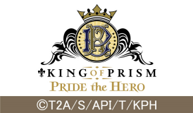 劇場版『KING OF PRISM -PRIDE the HERO-』