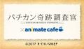 テレビアニメ『バチカン奇跡調査官』