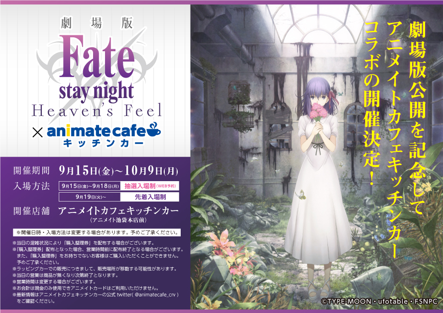劇場版『Fate/stay night [Heaven's Feel]』
