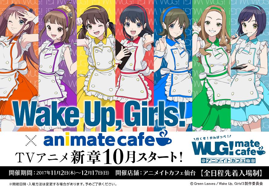 テレビアニメ『Wake Up, Girls!新章』