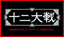 テレビアニメ『十二大戦』