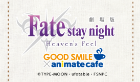 Fate/stay night [Heaven's Feel]」