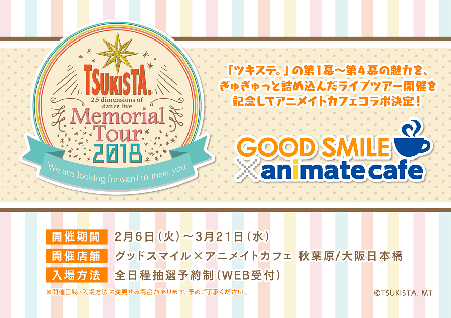 「TSUKISTA. Memorial Tour 2018」