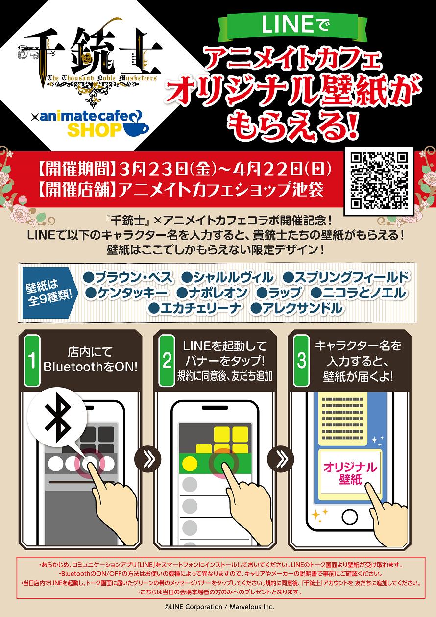 千銃士 アニメイトカフェオリジナル壁紙がもらえるキャンペーン公開