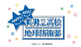 美男高校地球防衛部HAPPY KISS!
