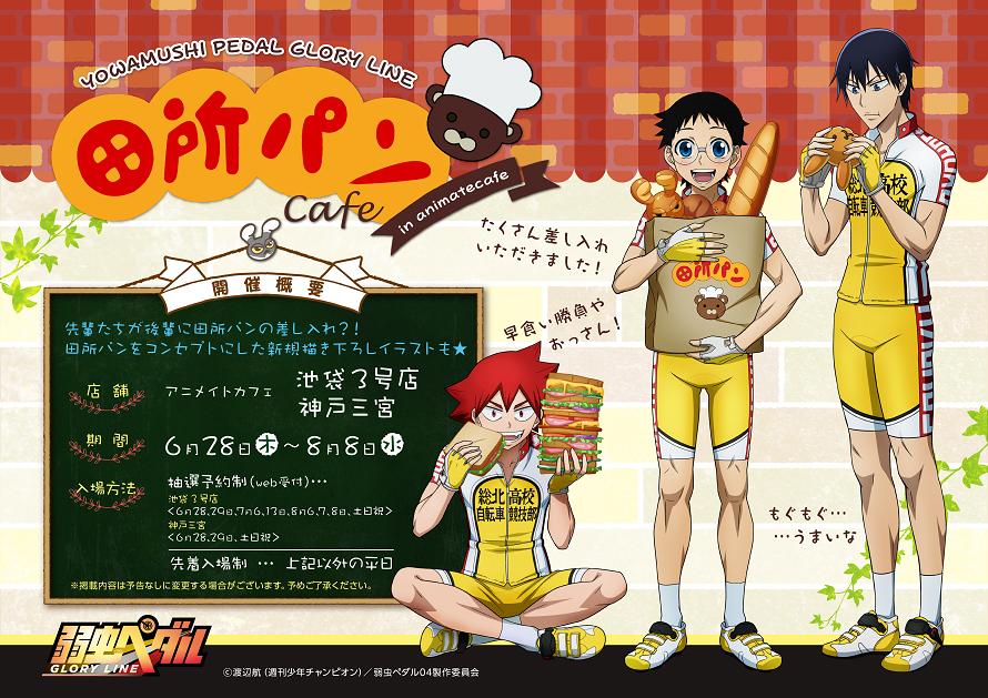 TVアニメ『弱虫ペダル GLORY LINE』
