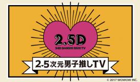 2.5次元男子推しTV