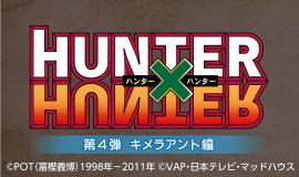 テレビアニメ『HUNTER×HUNTER』第4弾