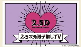 2.5次元男子推しTVシーズン2