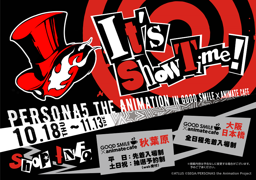 『PERSONA5 the Animation』