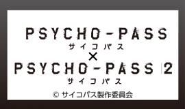 テレビアニメ『PSYCHO-PASS サイコパス』