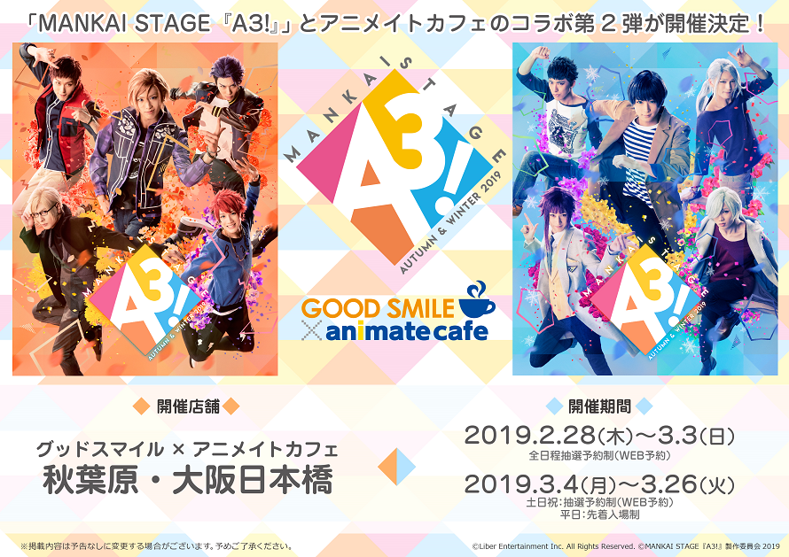 「MANKAI STAGE『A3!』~AUTUMN & WINTER 2019~」