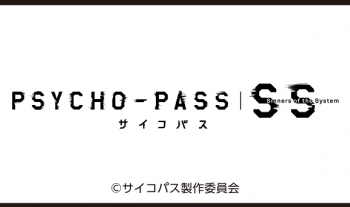 『PSYCHO-PASS サイコパス Sinners of the System』