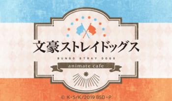 テレビアニメ『文豪ストレイドッグス』3期