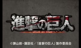 テレビアニメ『進撃の巨人』Season 3 Part.2