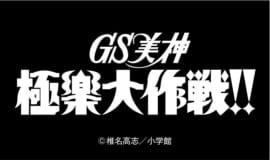 『GS美神 極楽大作戦!!』