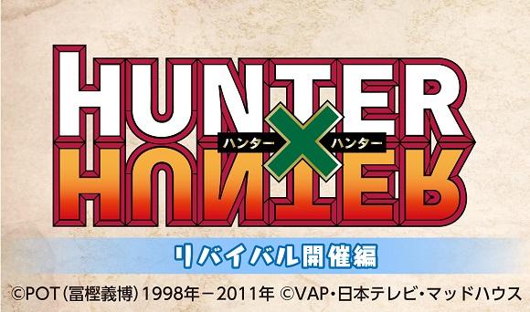 テレビアニメ『HUNTER×HUNTER』