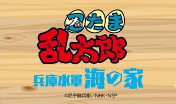 テレビアニメ『忍たま乱太郎』~兵庫水軍 海の家~