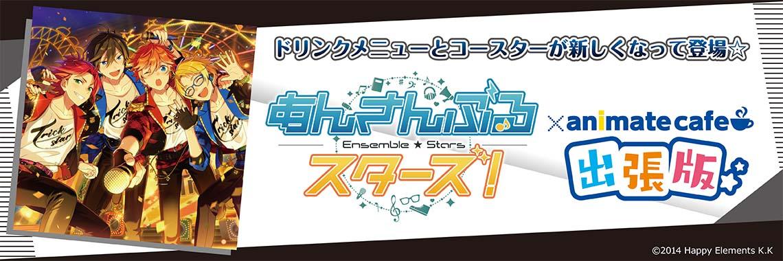 『あんさんぶるスターズ!』×アニメイトカフェ キッチンカー出張版