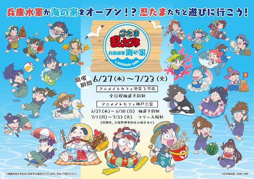 テレビアニメ『忍たま乱太郎』兵庫水軍 海の家