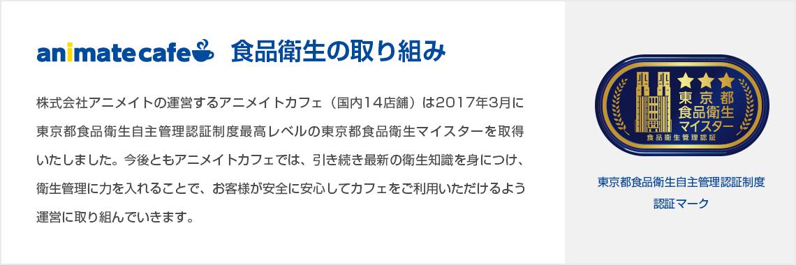 食品衛生の取り組み 東京都食品衛生マイスター