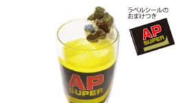 信玄の元気と笑顔を支える AP SUPER