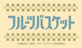 TVアニメ「フルーツバスケット」