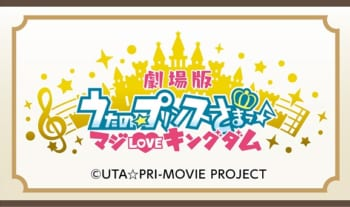 劇場版『うたの☆プリンスさまっ♪ マジLOVEキングダム』
