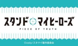 テレビアニメ『スタンドマイヒーローズ PIECE OF TRUTH』KC