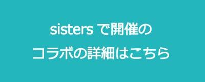 sistersバナー