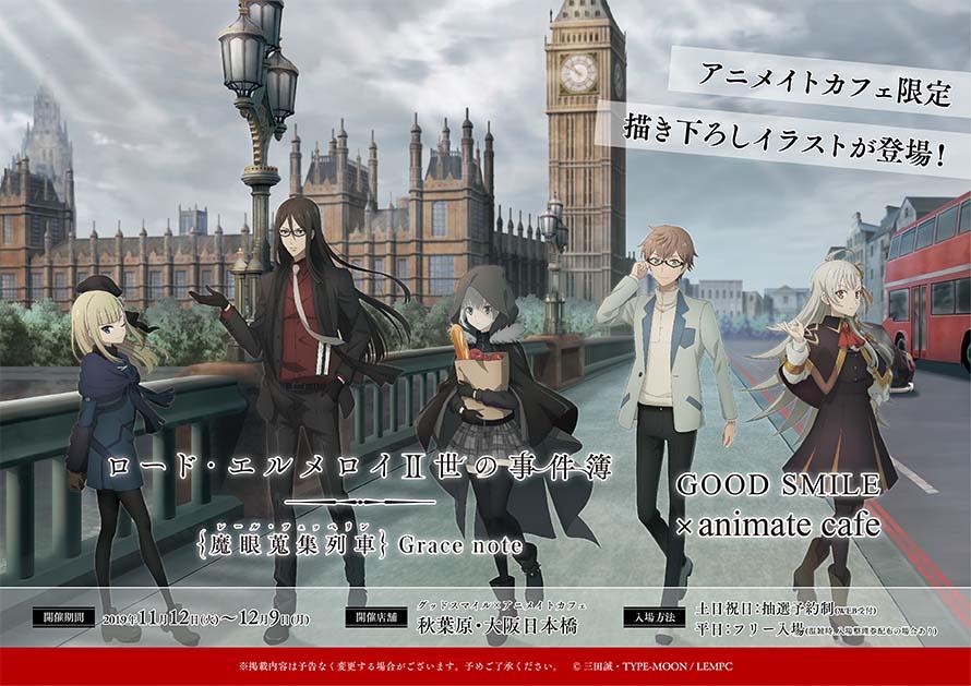 TVアニメ『ロード・エルメロイⅡ世の事件簿 {魔眼蒐集列車} Grace note』