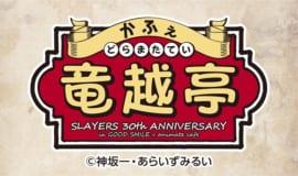『スレイヤーズ』~かふぇ 竜越亭(どらまたてい)~