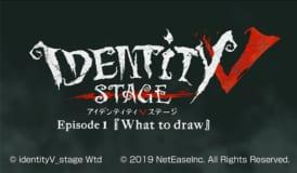 Identity V STAGE