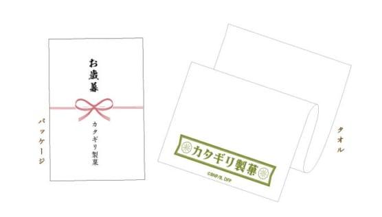 片桐製菓のお歳暮タオル