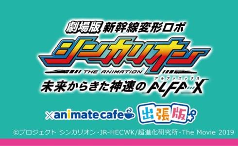 劇場版『新幹線変形ロボ シンカリオン 未来からきた神速のALFA-X』×アニメイトカフェ出張版