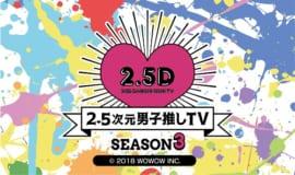 『2.5次元男子推しTVシーズン3』