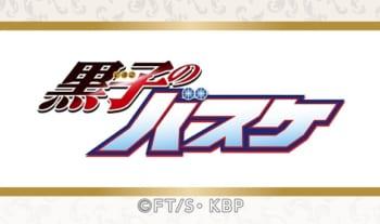 TVアニメ『黒子のバスケ』
