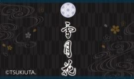 『池袋月野亭』~雪月花~
