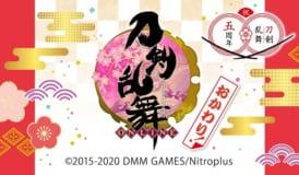 『刀剣乱舞-ONLINE-』宴 その一(おかわり!)