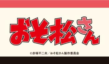 TVアニメ「おそ松さん」