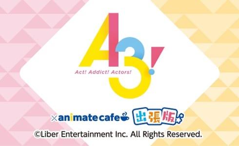 『A3!』×アニメイトカフェ出張版