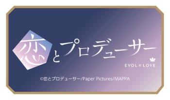 TVアニメ『恋とプロデューサー〜EVOL×LOVE〜』