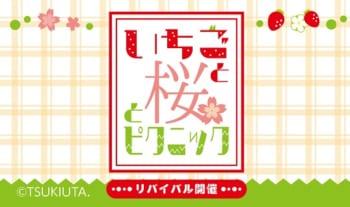 『池袋月野亭』~いちごと桜とピクニック~