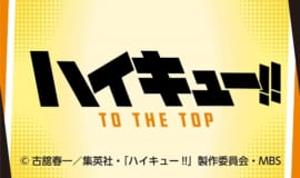 TVアニメ『ハイキュー!! TO THE TOP』第二弾