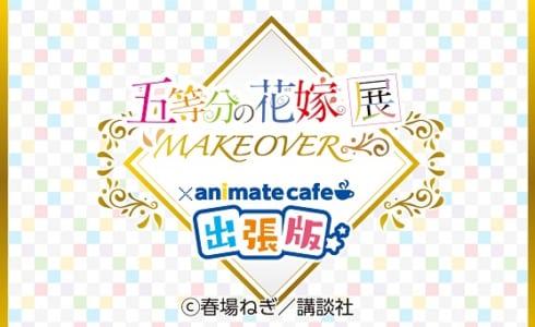 「五等分の花嫁展 MAKEOVER」×アニメイトカフェ出張版
