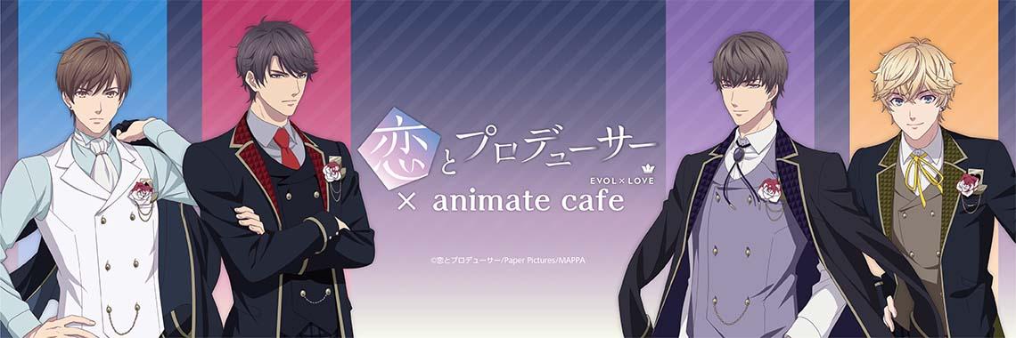 TVアニメ「恋とプロデューサー~EVOL×LOVE~」