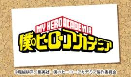 TVアニメ『僕のヒーローアカデミア』