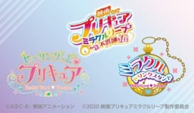 『ヒーリングっど♥プリキュア』『映画プリキュアミラクルリープ』ミラクルドリンクスタンド