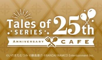 『テイルズ オブ』シリーズ 25th Anniversary Cafe